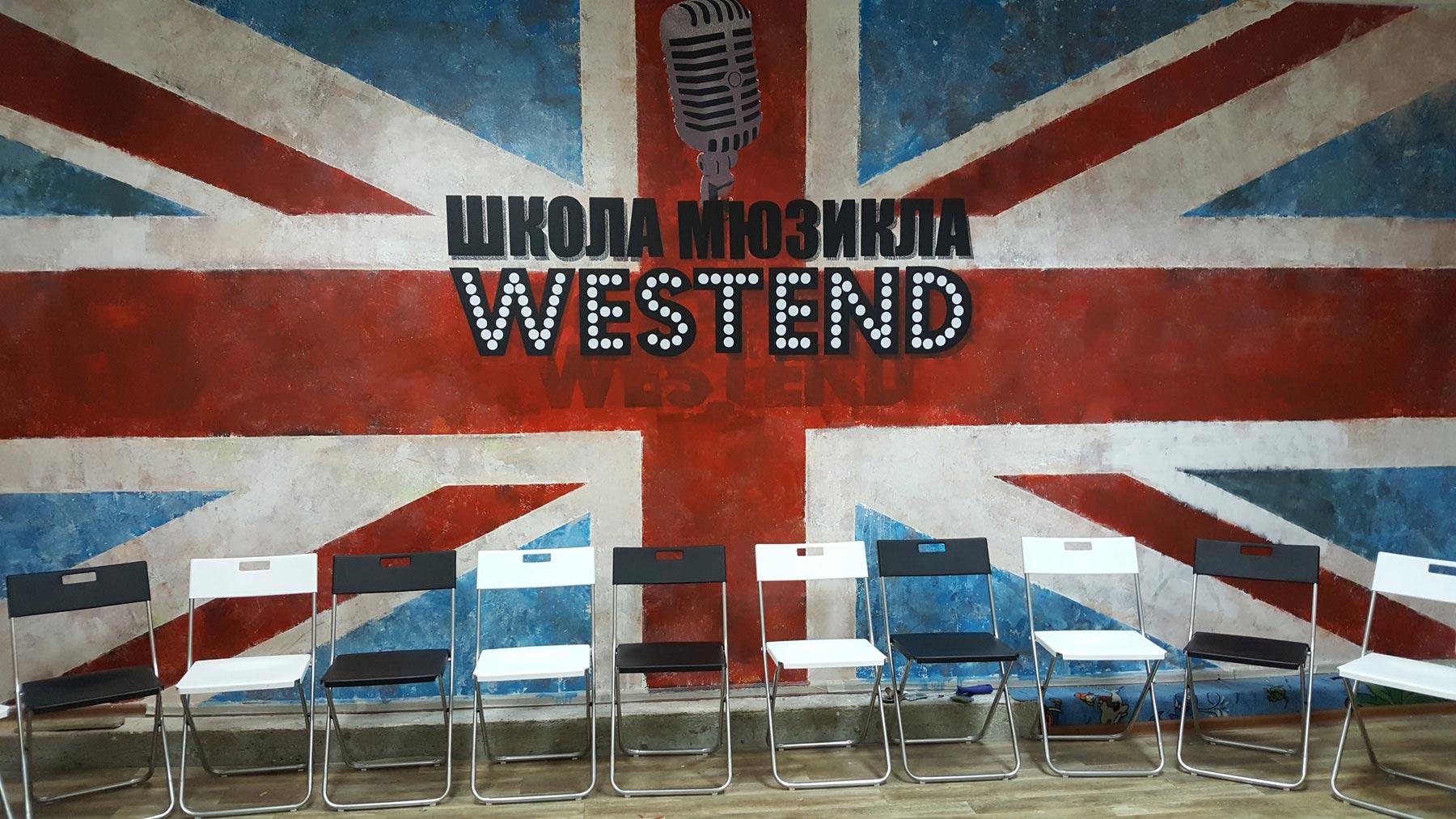 школа мюзикла Westend