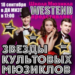Звезды культовых мюзиклов в Зеленограде