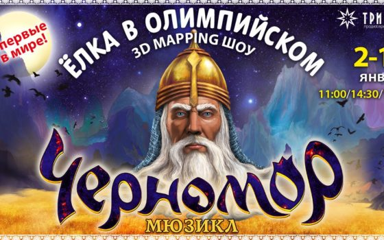 Розыгрыш билетов на мюзикл «Черномор».