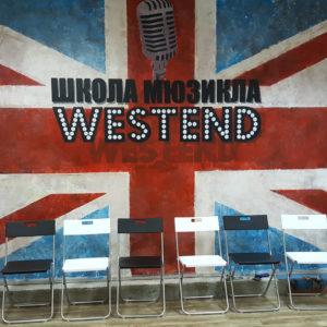 Открытие школы мюзикла «Westend» в Москве