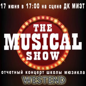 17 июня 2017 — Отчетный концерт школы мюзикла Westend