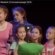 Школа мюзикла Westend. Отчетный концерт 2018
